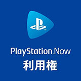 PlayStation Now 利用権