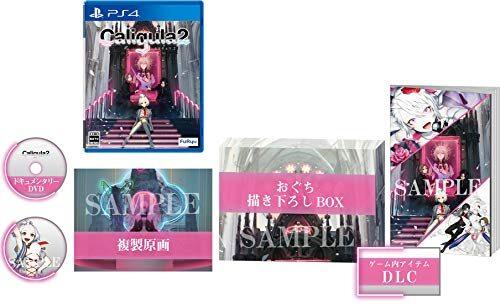 Caligula2 初回生産限定版 予約特典(スペシャルアルバムCD Side.リグレット) 付