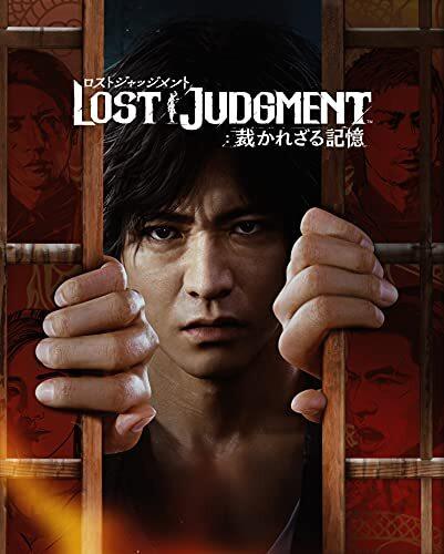 LOST JUDGMENT:裁かれざる記憶