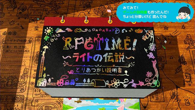 RPGタイム