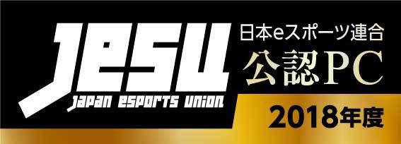 日本eスポーツ連合