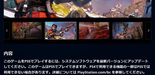PS5対応
