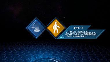 歩行モード