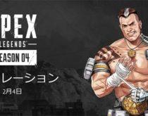 Apex Legends:シーズン4が2月4日から開始!新キャラ、新武器、ランクマ改善、1周年