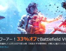 PC版BF5が33%オフのセール価格に!通常版は約4200円で購入可能