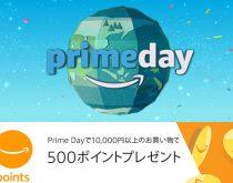 Amazonプライムデーまもなく終了。条件達成で最大1500円分のポイントを獲得可能