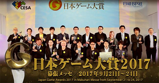 日本ゲーム大賞2017