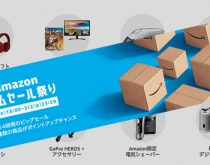 Amazon:2月28日から54時間の大セール開始!事前登録で最大7.5%ポイント還元