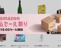 Amazonセール2日目:microSD 256GB、ゲーミングモニター、ゲームソフトなどゲーム関連商品がお安く