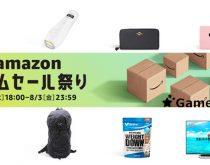 Amazonタイムセール祭り2日目。ゲーミングモニター、HDD、Switch向け冷却ファンなどが登場