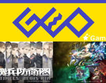 11月12日 ゲオ予約ゲームソフト人気ランキング!十三機兵防衛圏1位、ガンダム2位 (PS4/Switch)