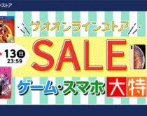 ゲオのオンライン通販サイトで週末セール開始!主に中古ゲームソフトがお安く