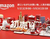 Amazonの初売りセールは2021年1月2日から!お得なゲーミング福袋も販売