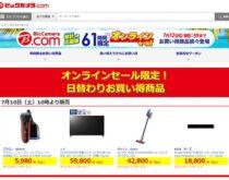 ビックカメラ.comで61時間限定セール開始!4Kテレビ/パソコン/ゲームソフトなどがお安く