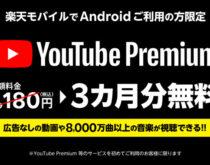 楽天モバイル加入者なら「YouTube Premium」が3ヶ月無料になるキャンペーン!Android限定