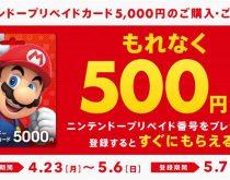 セブン-イレブン店舗で「ニンテンドープリペイド 5000円」を買うと10%分が追加で貰えるキャンペーン開始!