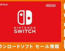 Nintendo Switch:年末年始セール2020情報!セガ/スクエニが多数割引、割引価格をまとめて確認
