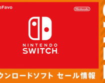 Nintendo Switch:カプコンのDL版がセール中!モンハン/バイオシリーズ/深世海がお安く