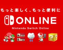 Nintendo Switch Onlineがお得になるキャンペーンがAmazon/任天堂公式で実施