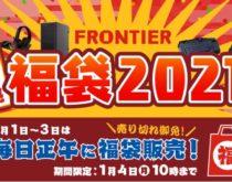 フロンティアの「福袋2021」は最新ゲーミングPCやデバイス入り!RTX30シリーズ搭載PCのセールも