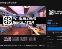 PC自作シミュレーター「PC Building Simulator」がEpicストアで無料配布!期間限定で