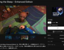 赤ちゃん視点のホラー「Among the Sleep」がEpicストアで無料配布!期間限定で