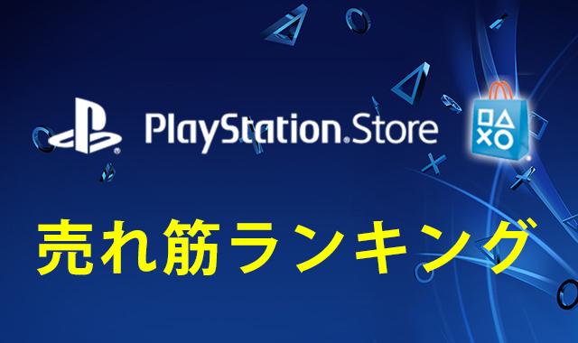 PS4ソフトランキング
