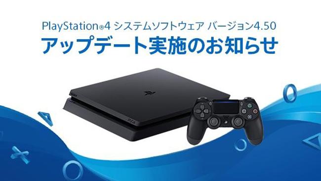 PS4 アプデ