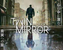 PS4/Steam:バンナム、「Twin Mirror」日本語版の発売を中止!諸般の事情により