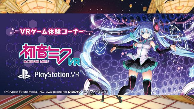 初音ミク VR