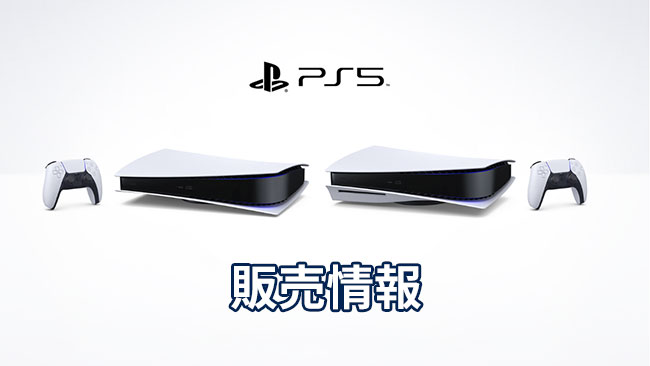PS5 販売情報