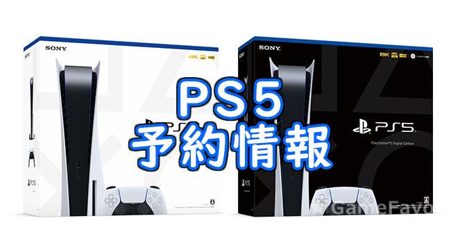 PS5予約情報