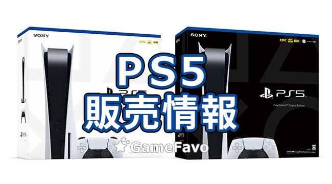 PS5 予約