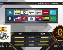 プロスピ2019で日本シリーズ進出球団の選手データを確認!能力はソフトバンクの方が高い