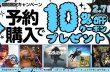PS Store:PS4ソフトの予約購入で「10%OFF カート割引クーポン」が貰える!