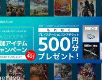 PS Store:対象タイトルのDLCを5000円分買うと、500円分のチケットが貰えるキャンペーン実施