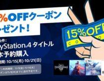 PS Store:現在予約受付中のPS4タイトル一覧。2つ以上予約で15%オフクーポン配布