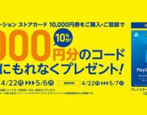 セブンイレブンで「PS Storeカード 1万円分」を買うと1000円が必ず貰えるGW2019キャンペーン