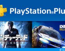 PS Plus 4月のPS4フリープレイは「アンチャーテッド4」「ダートラリー2.0」が配信予定