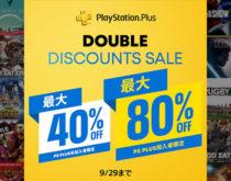 PS Store:PS Plusダブルディスカウントセール/2000円以下セール/今週の1本でゲームがお安く