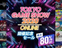 PS Store:大規模セール「TGS2020 Onlineセール」が開始!432件が最大80%オフ