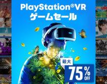 PS Store:バイオRE:3が半額セールを開始!PSVRゲームもお安く
