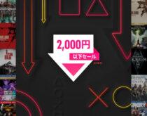 PS Store:2000円以下セール開始!最大85%オフ、過去の人気作が安く