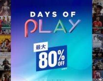 PS Store:Days of Play 2021セール開始!約200タイトルが最大80%オフ