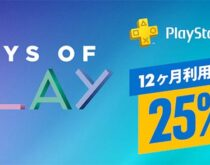 「PS Plus 利用権」「PS Now 利用権」がPS Store/Amazonでセール開始