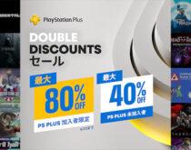 PS Store:PS Plusダブルディスカウントセール含む3つのセールで350タイトルが割引価格に