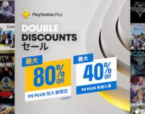 PS Store:PS Plusダブルディスカウント/2000円以下セール開始!9月29日まで