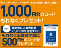 セブンイレブンの「PS Storeカード 1万円分」購入で最大1500円が貰えるキャンペーン