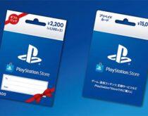 PS Storeカードに新券!メッセージ欄付きギフトパックと15000円券が9月27日から発売
