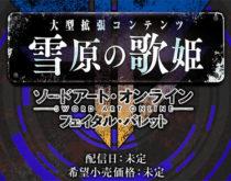 SAOFB:大型DLC「雪原の歌姫」の配信が決定!DLC4種を同梱したNintendo Switch版も発売予定